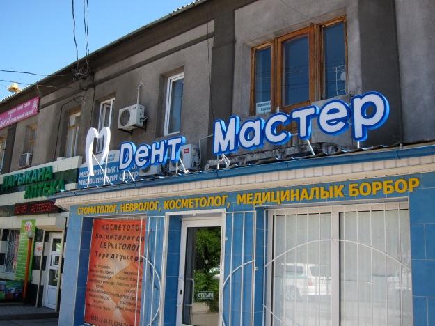A dental spa in Kyrgyzstan? I do believe so!