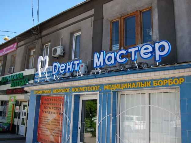 A dental spa in Kyrgyzstan? I do believe so!