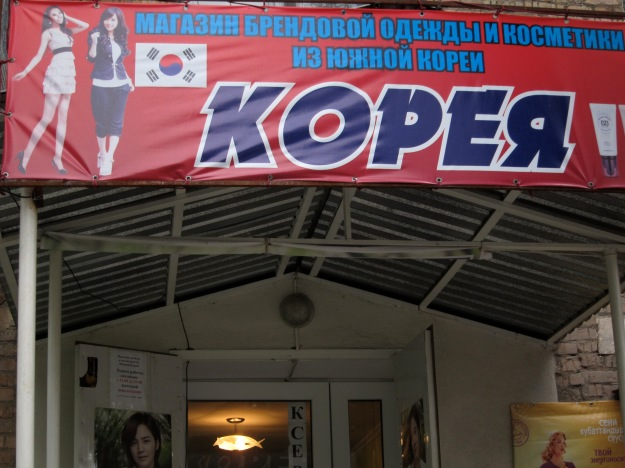 Like Kazakhstan, Korea has a significant cultural presence here.